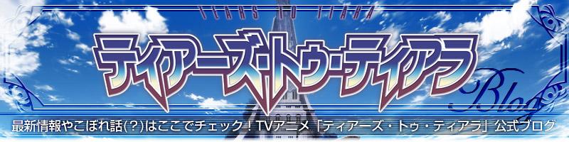 アニメ「ティアーズ・トゥ・ティアラ」公式ブログ